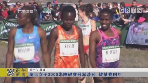 奥运女子3000米障碍赛冠军涉药 被禁赛四年
