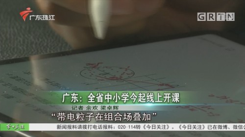 广东:全省中小学今起线上开课