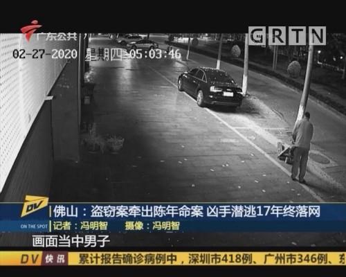 (DV现场)佛山:盗窃案牵出陈年命案 凶手潜逃17年终落网
