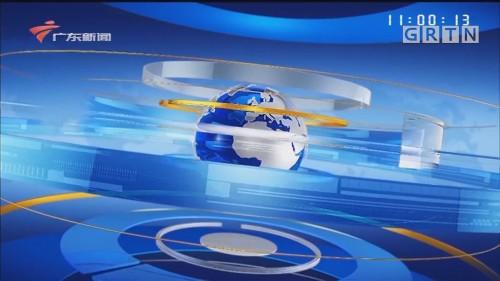 """[HD][2020-03-04-11:00]正点播报:广东大力推动科技攻关 用科技力量筑牢战""""疫""""防线"""