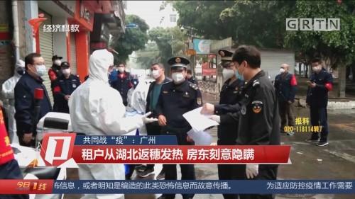 """共同战""""疫"""":广州 租户从湖北返穗发热 房东刻意隐瞒"""