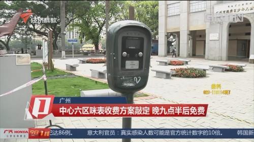 广州:中心六区咪表收费方案敲定 晚九点半后免费