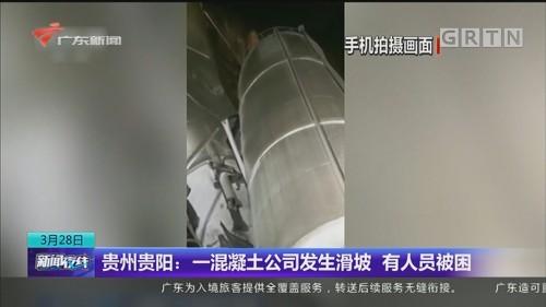 贵州贵阳:一混凝土公司发生滑坡 有人员被困
