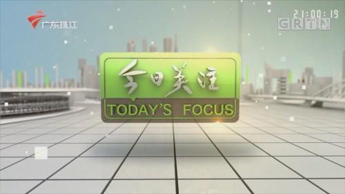 [HD][2020-03-01]今日关注:防疫不松懈:沿街摆档售卖活禽 城管当场处置
