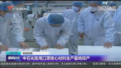 中石化医用口罩核心材料生产基地投产