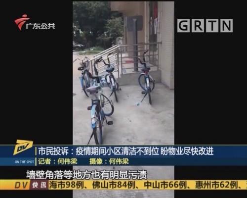 (DV现场)市民投诉:疫情期间小区清洁不到位 盼物业尽快改进