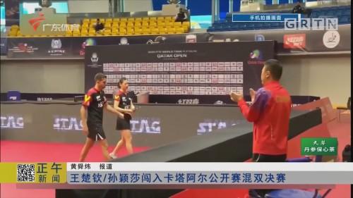 王楚钦/孙颖莎闯入卡塔阿尔公开赛混双决赛