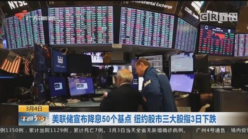 美联储宣布降息50个基点 纽约股市三大股指3日下跌