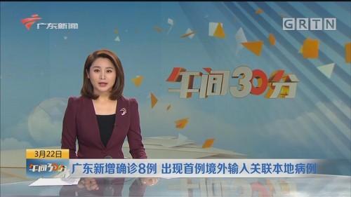 广东新增确诊8例 出现首例境外输入关联本地病例