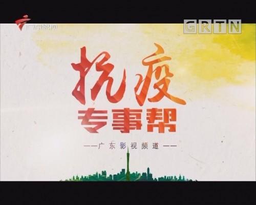 [2020-03-12]乐享新生活-抗疫专事帮:羊城美花