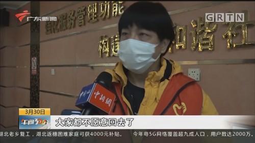 """中新社:""""意外""""滞留武汉做志愿者 8名台胞""""要和武汉在一起"""""""