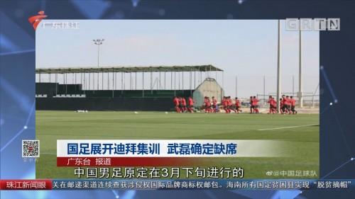 国足展开迪拜集训 武磊确定缺席