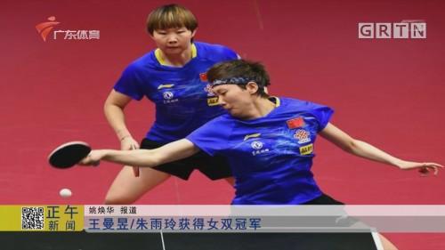 王曼昱/朱雨玲获得女双冠军