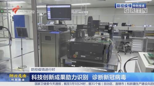 科技创新助力疫情防控