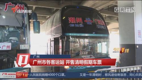 广州:广州市各客运站 开售清明假期车票
