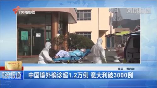 中国境外确诊超1.2万例 意大利破3000例