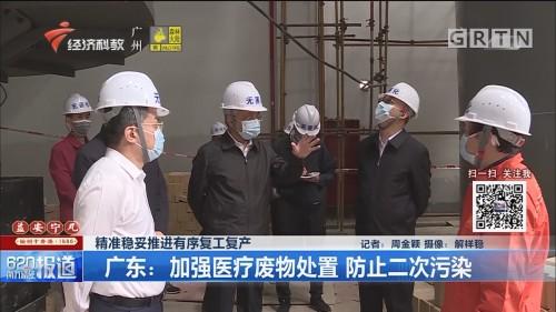 精准稳妥推进有序复工复产 广东:加强医疗废物处置 防止二次污染
