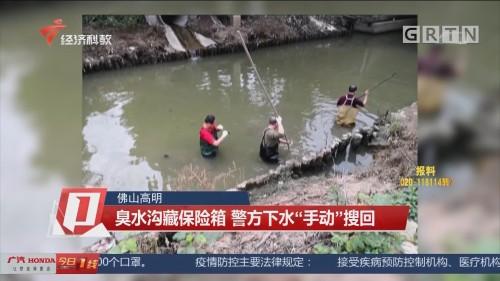 """佛山高明:臭水沟藏保险箱 警方下水""""手动""""搜回"""