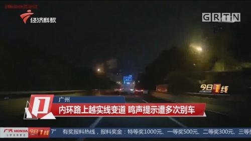 广州:内环路上越实线变道 鸣声提示遭多次别车