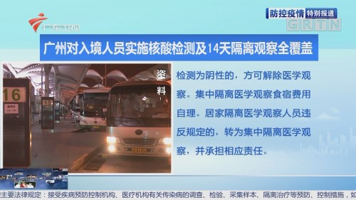 广州:入境人员一律接受核酸检测和14天隔离观察