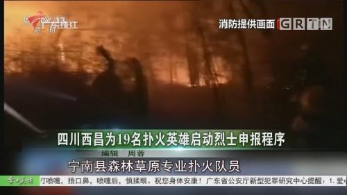 四川西昌为19名扑火英雄启动烈士申报程序