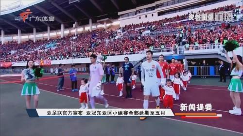 [HD][2020-03-03]正午体育新闻:亚足联官方:亚冠东亚区小组赛全部延期至五月