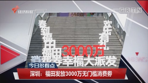 深圳:福田发放3000万无门槛消费劵