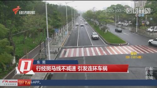 东莞 行经斑马线不减速 引发连环车祸