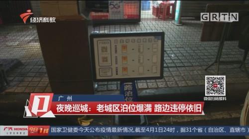 广州 夜晚巡城:老城区泊位爆满 路边违停依旧