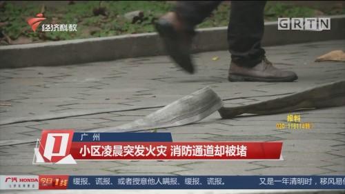 广州 小区凌晨突发火灾 消防通道却被堵