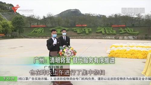 广州:清明将至 替代服务有序推进