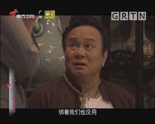 [2020-04-15]七十二家房客:乌龙绑架(下)