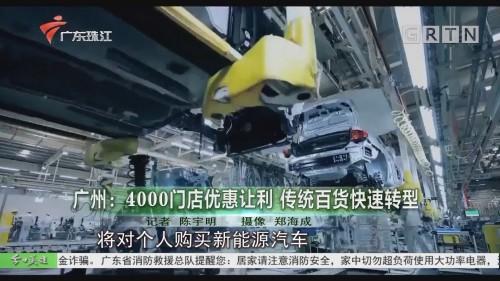 广州:4000门店优惠让利 传统百货快速转型
