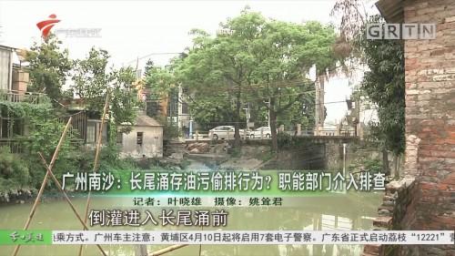 广州南沙:长尾涌存油污偷排行为?职能部门介入排查