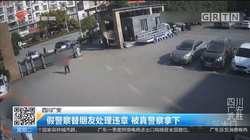 四川广安 假警察替朋友处理违章 被真警察拿下