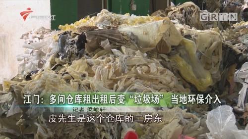 """江门:多间仓库租出租后变""""垃圾场"""" 当地环保介入"""