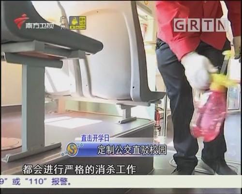 直擊開學日 定制公交直駁校園