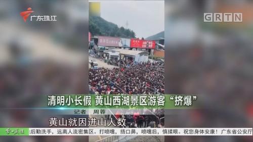 """清明小长假 黄山西湖景区游客""""挤爆"""""""