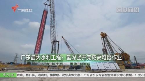 广东最大水利工程:最深竖井完成高难度作业
