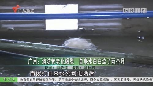 广州:消防管老化爆裂 自来水白白流了两个月