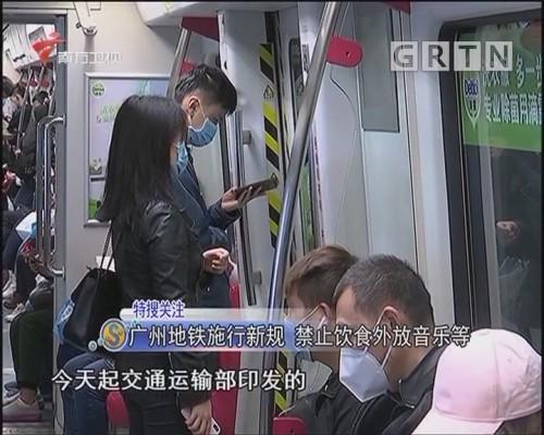 广州地铁施行新规 禁止饮食外放音乐等