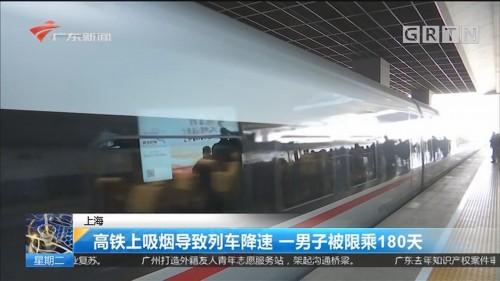 上海 高铁上吸烟导致列车降速 一男子被限乘180天