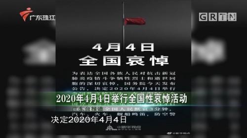 2020年4月4日举行全国性哀悼活动