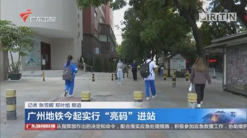 """广州地铁今起实行""""亮码""""进站"""