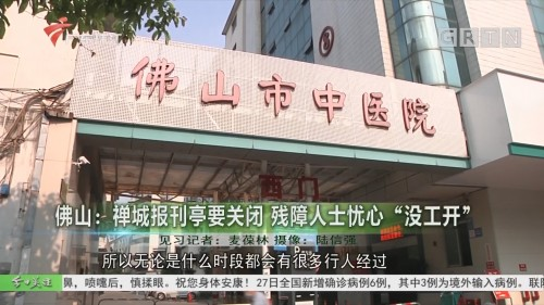 """佛山:禪城報刊亭要關閉 殘障人士憂心""""沒工開"""""""