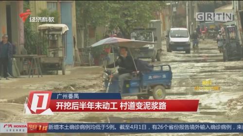 广州番禺 开挖后半年未动工 村道变泥浆路