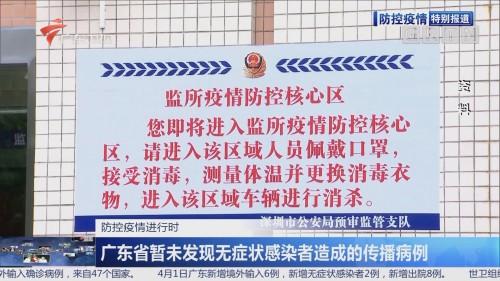 广东省政府新闻办疫情防控第五十场新闻发布会举行