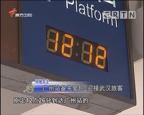 广州站备关爱包 迎接武汉旅客
