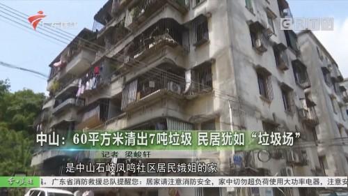 """中山:60平方米清出7吨垃圾 民居犹如""""垃圾场"""""""