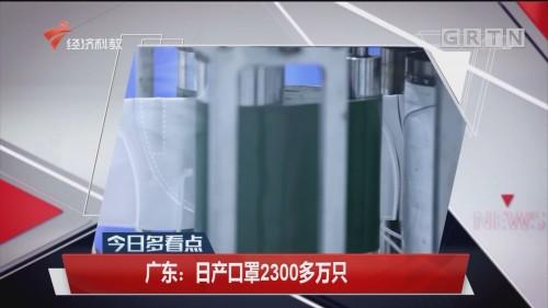 广东:日产口罩2300多万只